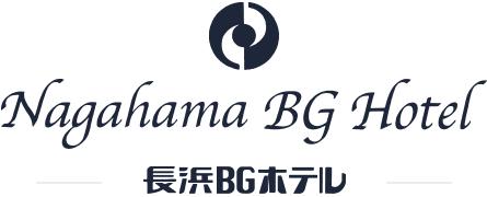 長浜BGホテル;